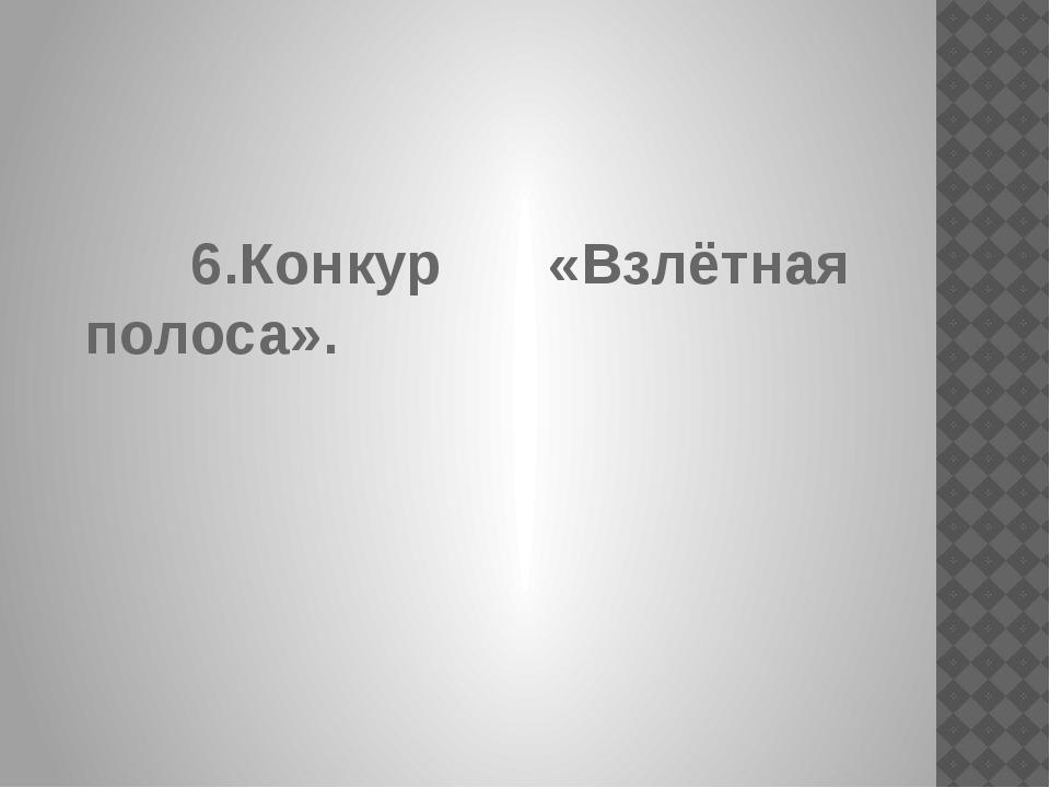 6.Конкур «Взлётная полоса».