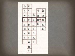 б р у с н и к а л и с т в е н н и а м е д в е д ь ц л и п а о л ь х а 