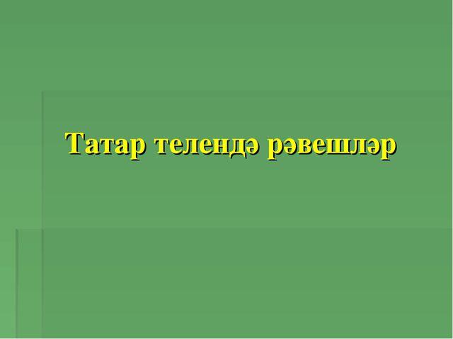 Татар телендә рәвешләр