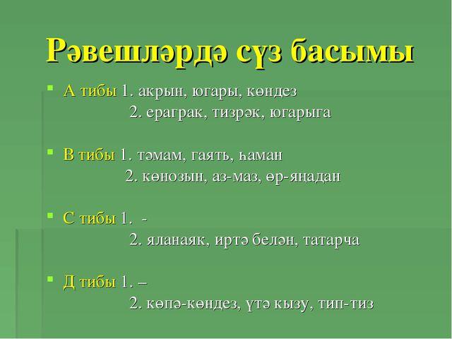 Рәвешләрдә сүз басымы А тибы 1. акрын, югары, көндез 2. ераграк, тизрәк, югар...