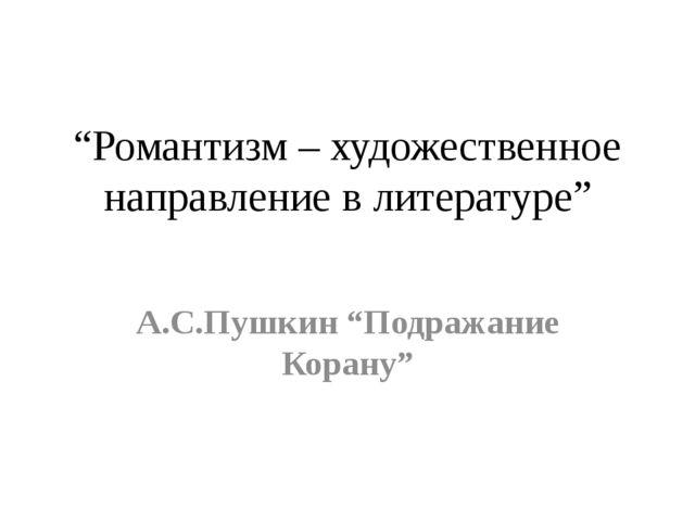 """""""Романтизм – художественное направление в литературе"""" А.С.Пушкин """"Подражание..."""