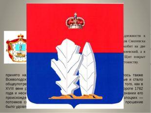 История создания герба г. Всеволожска Герб Всеволожских в знак признания их п