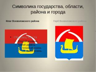 Символика государства, области, района и города Флаг Всеволожского района Гер