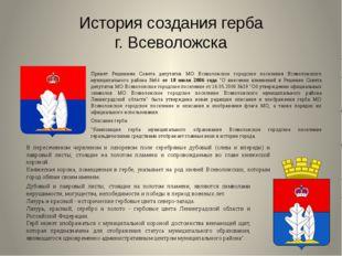 История создания герба г. Всеволожска Принят Решением Совета депутатов МО Все