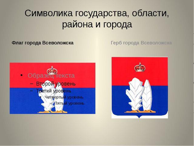 Символика государства, области, района и города Флаг города Всеволожска Герб...