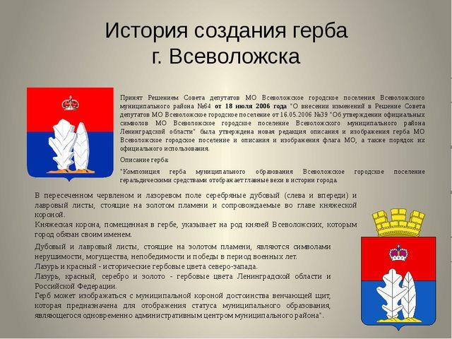 История создания герба г. Всеволожска Принят Решением Совета депутатов МО Все...