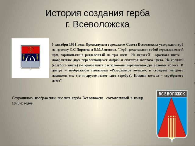 История создания герба г. Всеволожска 5 декабря 1991 года Президиумом городск...