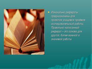 Изначально рефераты предназначены для привития учащимся приёмов исследователь