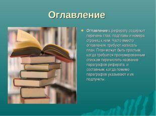 Оглавление Оглавление к реферату содержит перечень глав, подглавы и номера ст