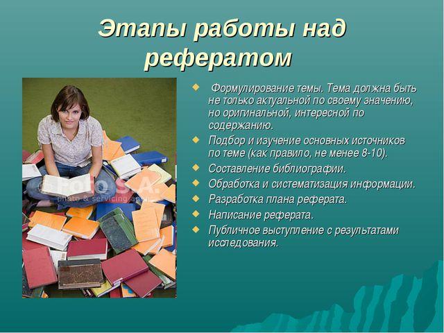 Этапы работы над рефератом Формулирование темы. Тема должна быть не только ак...