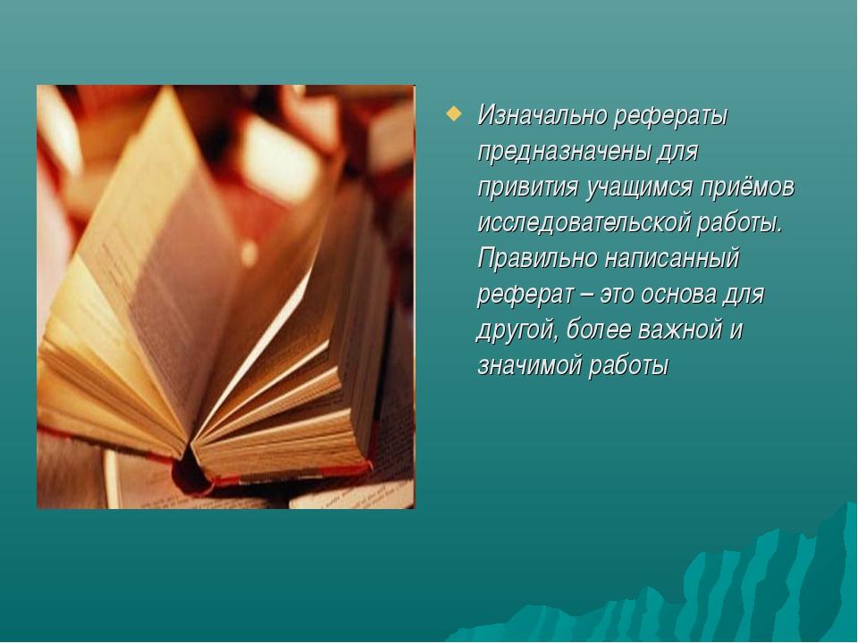 Изначально рефераты предназначены для привития учащимся приёмов исследователь...