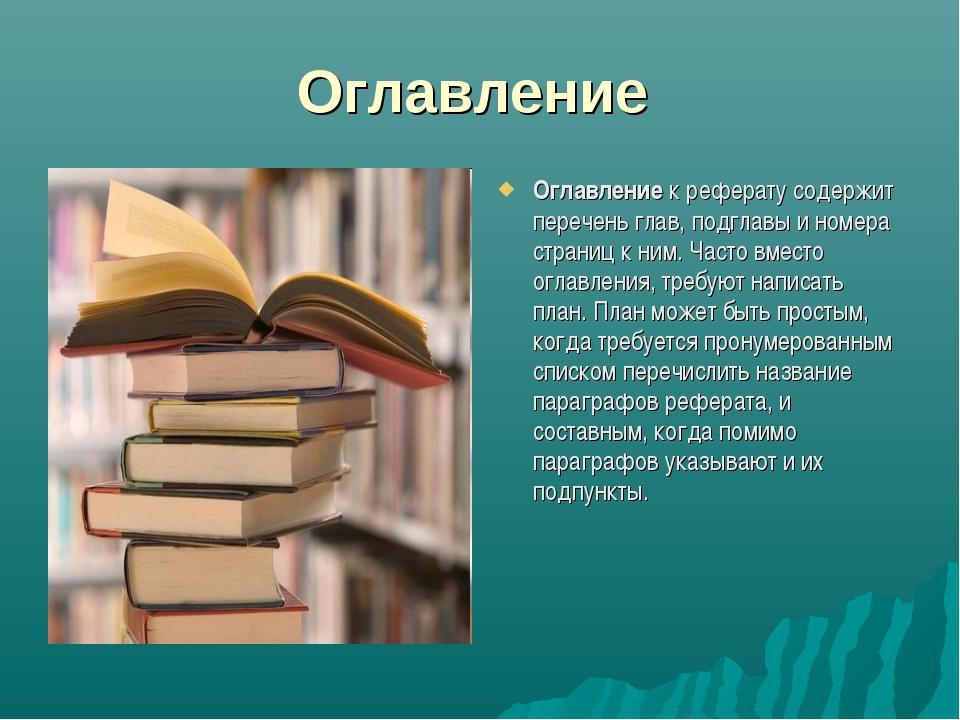 Оглавление Оглавление к реферату содержит перечень глав, подглавы и номера ст...