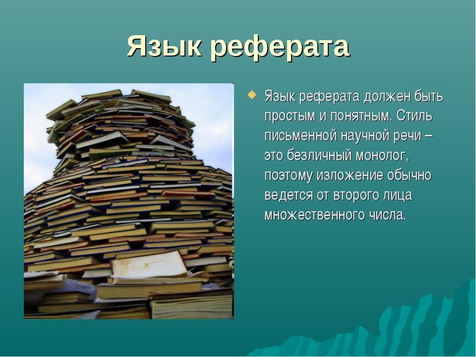 Язык реферата Язык реферата должен быть простым и понятным. Стиль письменной...