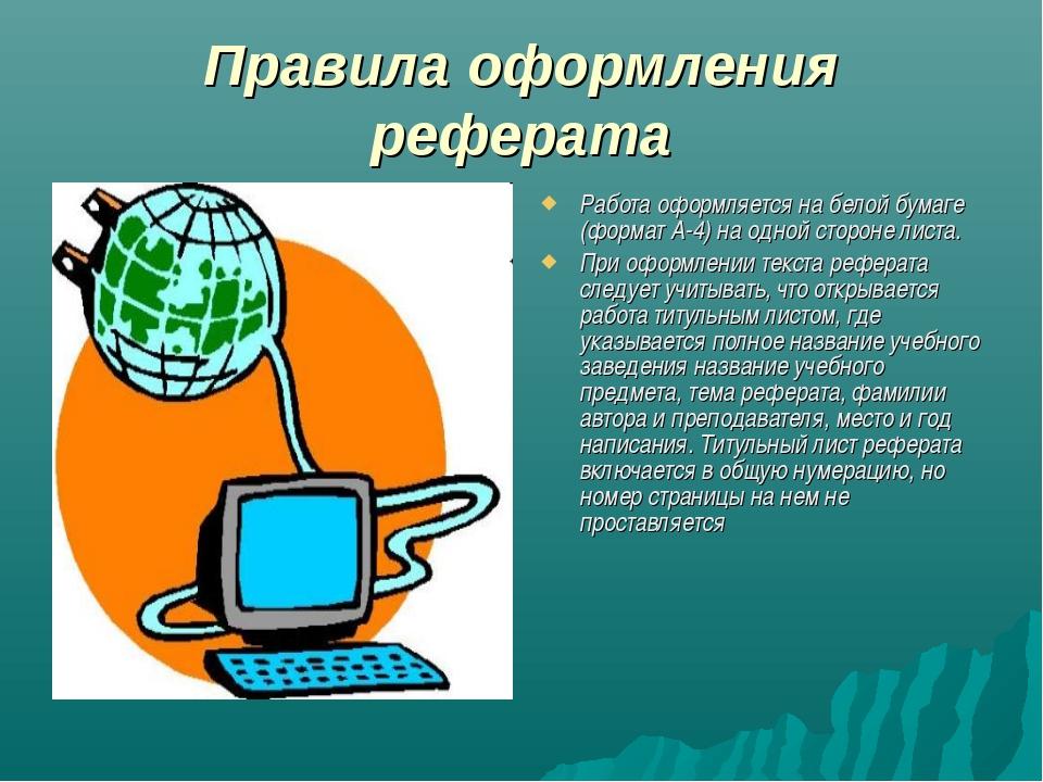 Правила оформления реферата Работа оформляется на белой бумаге (формат А-4) н...