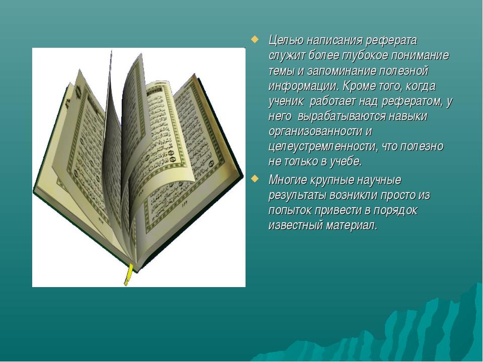 Целью написания реферата служит более глубокое понимание темы и запоминание п...