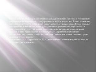 В конце декабря1903 годаГлавный штабв докладной записке Николаю II обобщи