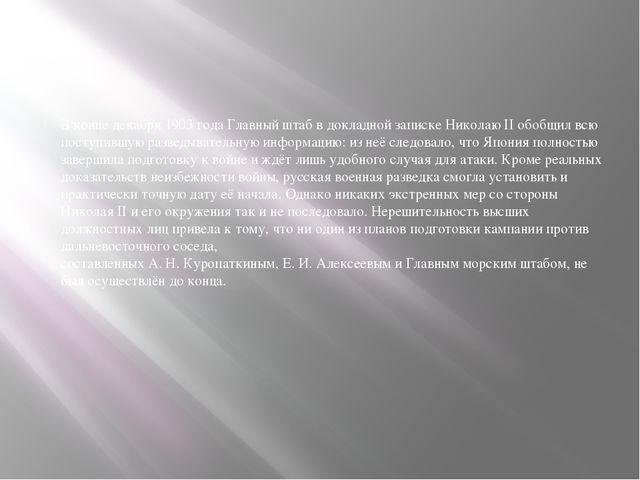 В конце декабря1903 годаГлавный штабв докладной записке Николаю II обобщи...