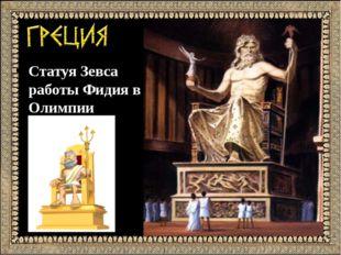 Статуя Зевса работы Фидия в Олимпии