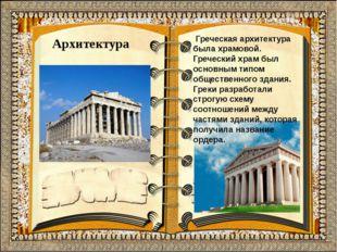 Архитектура Греческая архитектура была храмовой. Греческий храм был основным