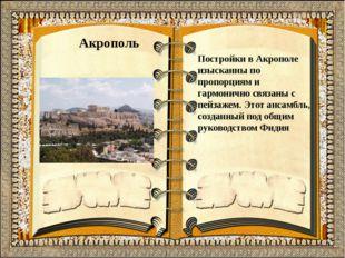 Акрополь Постройки в Акрополе изысканны по пропорциям и гармонично связаны с