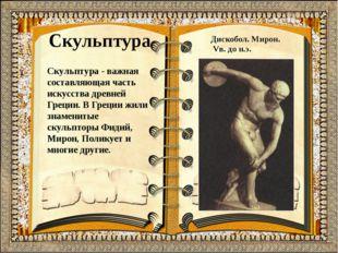 Скульптура Скульптура - важная составляющая часть искусства древней Греции.