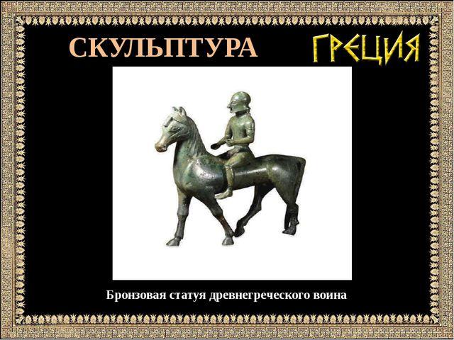СКУЛЬПТУРА Бронзовая статуя древнегреческого воина