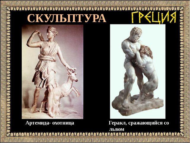 СКУЛЬПТУРА Артемида- охотница Геракл, сражающийся со львом