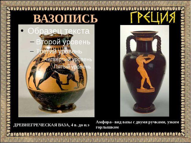 ВАЗОПИСЬ ДРЕВНЕГРЕЧЕСКАЯ ВАЗА, 4 в. до н.э Амфора– вид вазы с двумя ручками,...