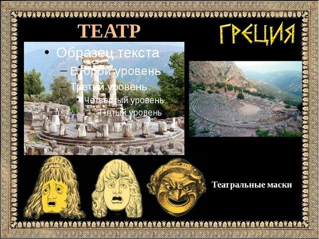 ТЕАТР Театральные маски