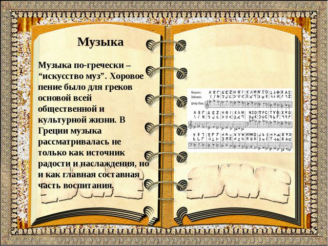 """Музыка Музыка по-гречески – """"искусство муз"""". Хоровое пение было для греков о..."""