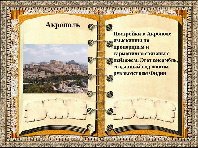 Акрополь Постройки в Акрополе изысканны по пропорциям и гармонично связаны с...
