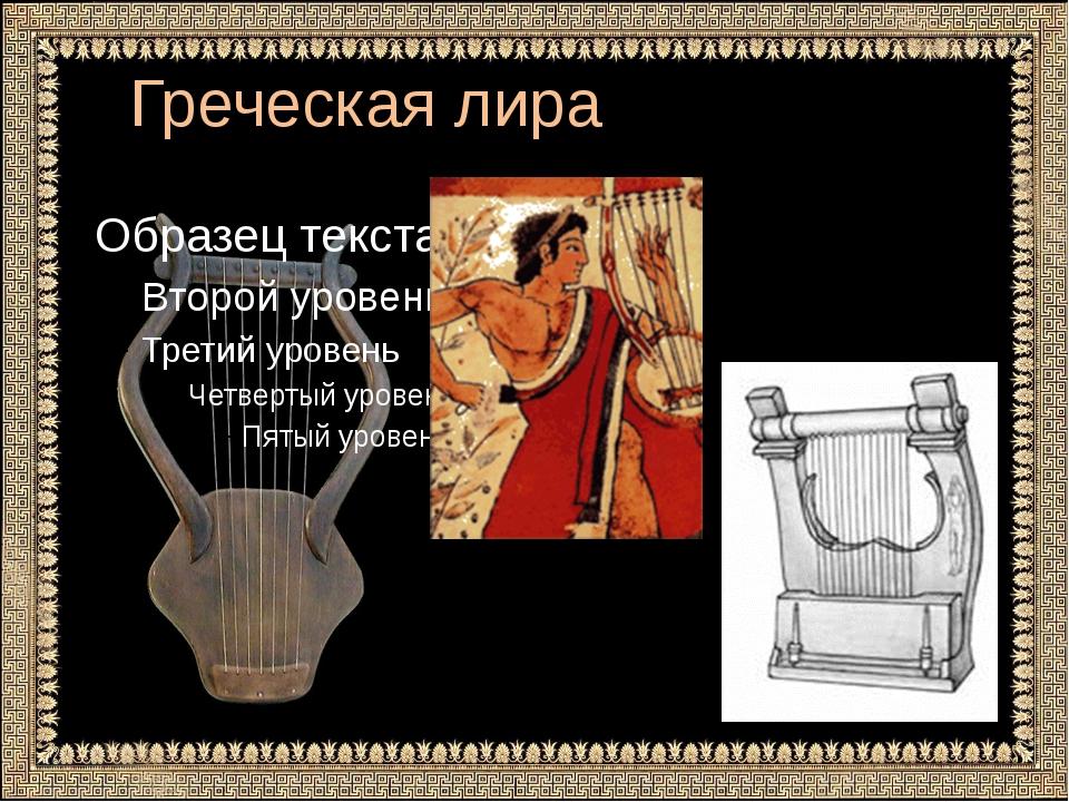 Греческая лира