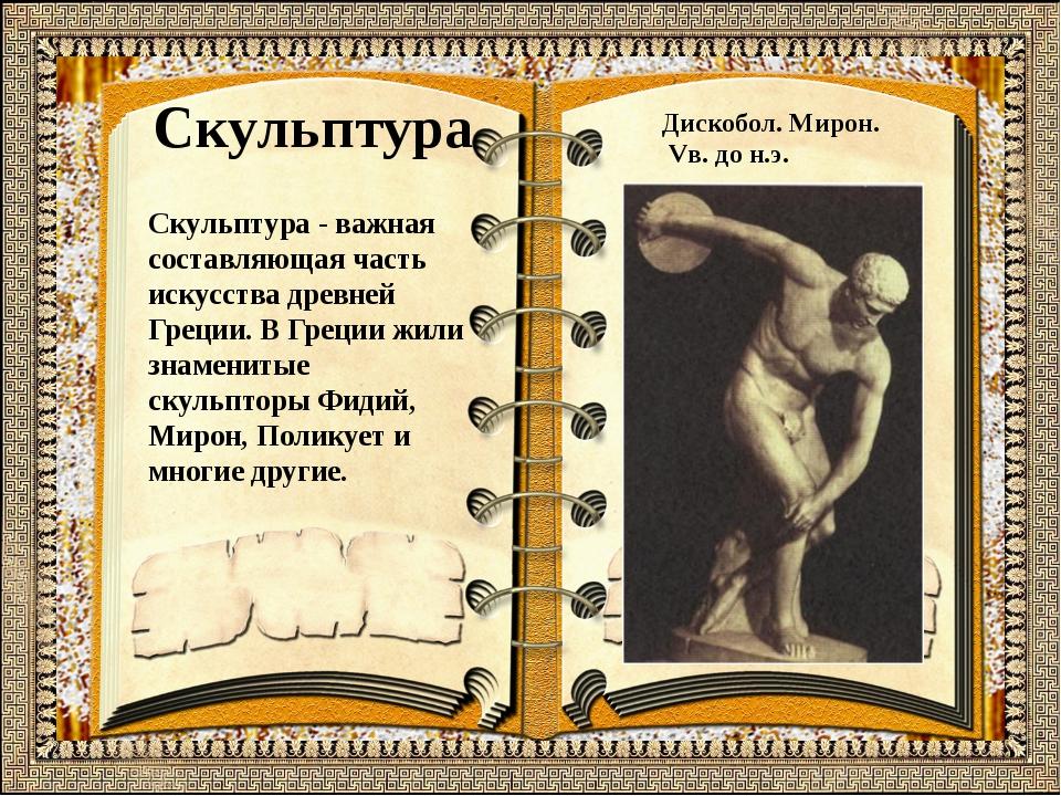 Скульптура Скульптура - важная составляющая часть искусства древней Греции....