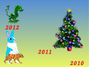 2010 2012 2011