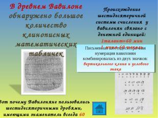 В древнем Вавилоне обнаружено большое количество клинописных математических т