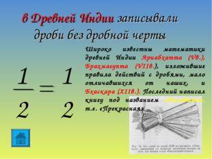 1 2 1 2 в Древней Индии записывали дроби без дробной черты Широко известны ма