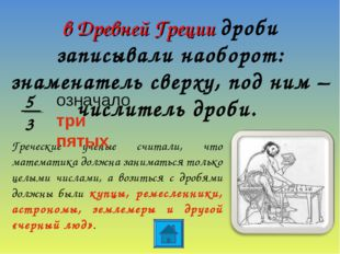 в Древней Греции дроби записывали наоборот: знаменатель сверху, под ним – чис