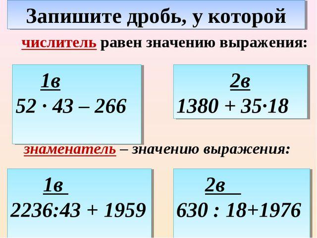 Запишите дробь, у которой 2в 1380 + 35∙18 1в 52 · 43 – 266 знаменатель – знач...