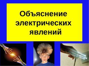 Объяснение электрических явлений