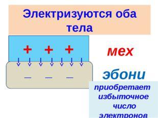 Электризация трением + мех эбонит + + _ _ _ приобретает избыточное число элек