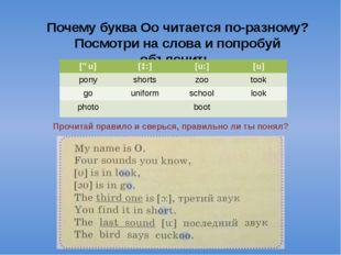 Почему буква Оо читается по-разному? Посмотри на слова и попробуй объяснить.
