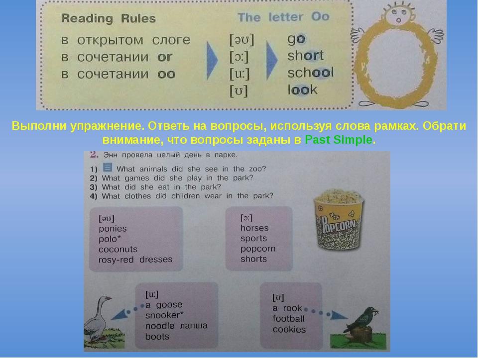 Выполни упражнение. Ответь на вопросы, используя слова рамках. Обрати внимани...