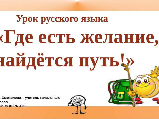 Урок русского языка «Где есть желание, найдётся путь!» Т. А. Смоколова – учи...