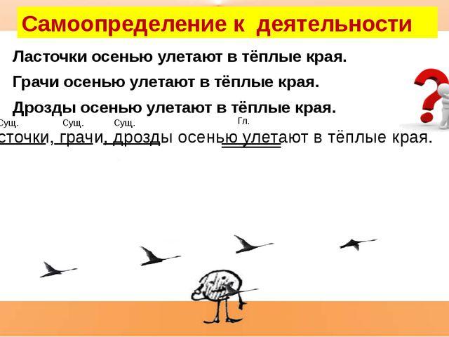 Тема урока: «Однородные члены предложения» - Сформулируйте задачи урока.