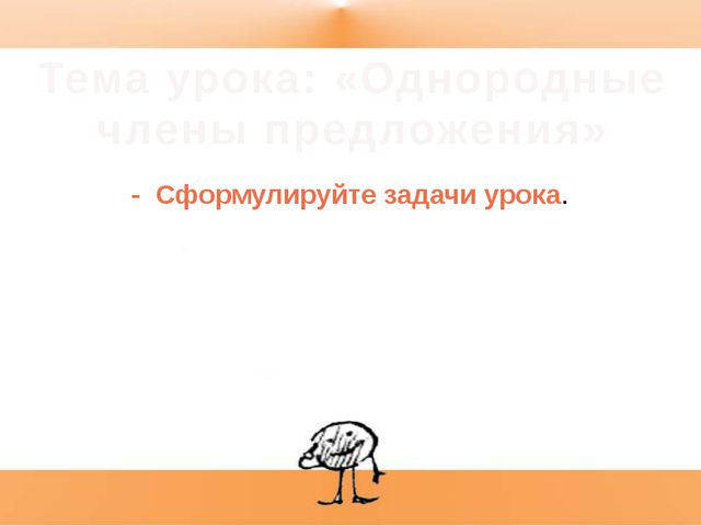 Работа с учебником. с. 26, Упр. 32 ПРАВИЛО