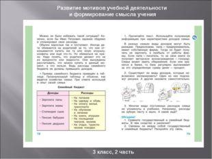 Развитие мотивов учебной деятельности и формирование смысла учения 3 класс, 2