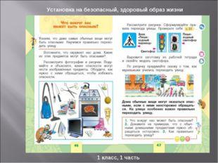 Установка на безопасный, здоровый образ жизни 1 класс, 1 часть
