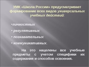 личностных регулятивных познавательных коммуникативных. УМК «Школа России» пр