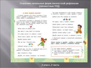Освоение начальных форм личностной рефлексии (личностные УУД) 2 класс, 2 часть
