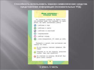 Способность использовать знаково-символические средства представления информа